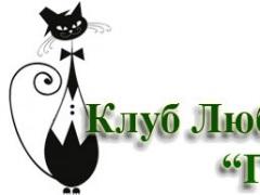 """Международная выставка кошек """"Гранд & Гламур"""" в КВЦ """"Сокольники"""""""