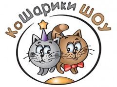 """Выставка-продажа котят """"КоШарики Шоу"""""""