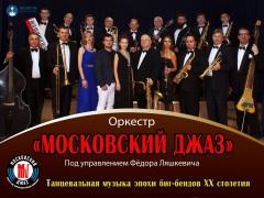 """Оркестр ""Московский Джаз""в ЦКиД Меридиан"