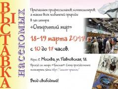 Московская Международная Выставка-Ярмарка насекомых