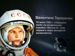 Валентина Терешкова: Первая женщина в космосе