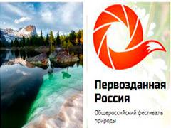 """V фестиваль природы """"Первозданная Россия"""""""
