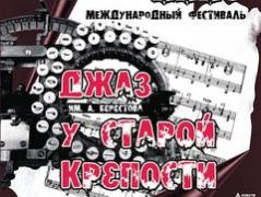 "XXXV Международный фестиваль ""Джаз у старой крепости"""