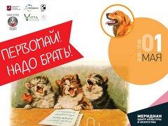 """Выставка животных из приюта """"Первомай! Надо брать!"""""""
