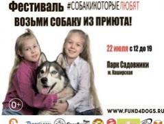 """Фестиваль """"Собаки, которые любят"""""""