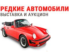 Выставка и второй аукцион редких автомобилей в ЦДХ9 – 18 ноября 2018 г