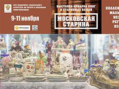 """Выставка-ярмарка книг и старинных вещей""""Московская старина""""."""