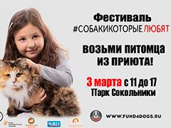 """Благотворительный фестиваль """"Собаки, которые любят"""""""