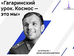 """""""Гагаринский урок """"Космос – это мы"""""""