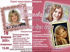 """Концерт Алины Цветковой """"Мы - долгое эхо друг друга"""""""