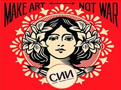 Make Art Not War - творческая вечеринка СИИ в городе Владимире