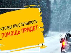 В новогоднюю ночь автомобилистов России бесплатно эвакуируют с места ДТП