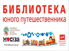 """""""Библиотека юного путешественника"""" откроется в 5 фирменных поездах дальнего следования"""