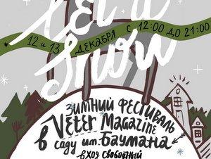 Зимний фестиваль «let it snow!» в Саду им. Баумана