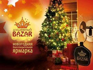 Новогодняя благотворительная ярмарка «Душевный Bazar»